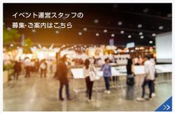 event_staff